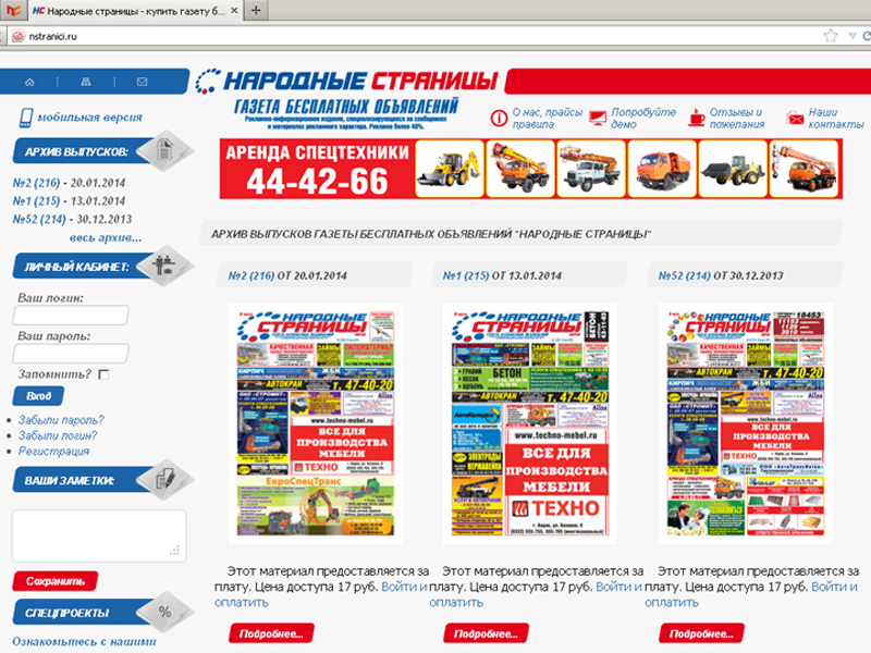 знакомства киров газета народные страницы киров