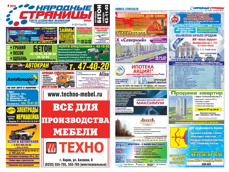 Подать объявление в газеты народные страницы доска объявлений юганская ярмарка нефтеюганск