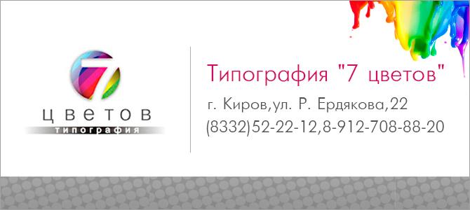 7 Цветов, типография