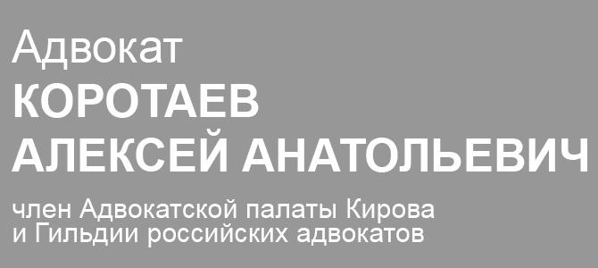 Адвокатский кабинет Коротаев А. А.