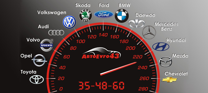 Auto Evro43, запчасти для иномарок