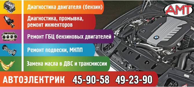 Автосервис АМТ