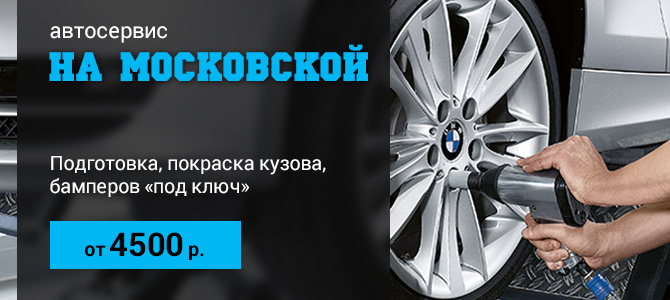 """""""На Московской"""", автосервис"""