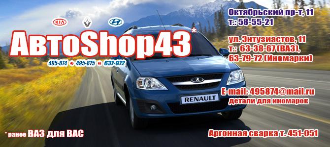 АвтоShop43, автозапчасти