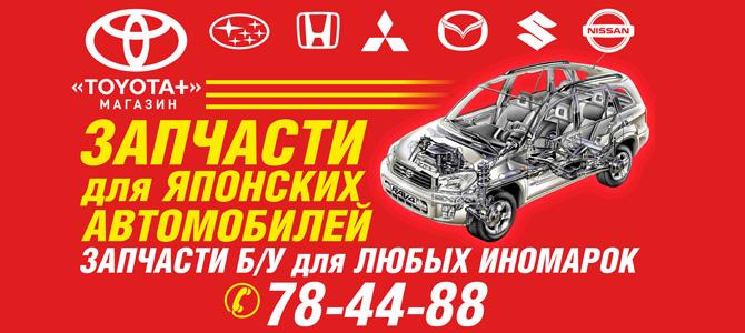 Toyota+, магазин автозапчастей