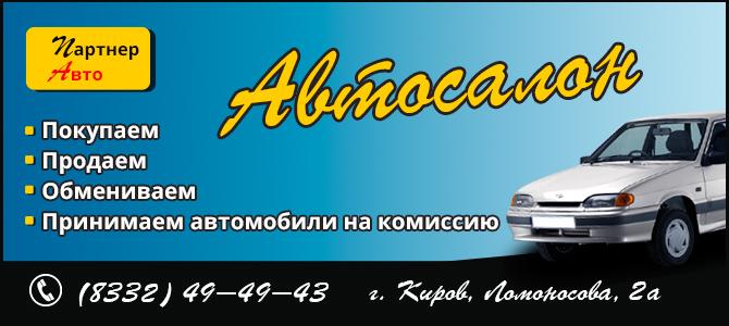 Партнер Авто, автосалон