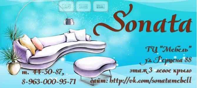 Sonata, мягкая мебель