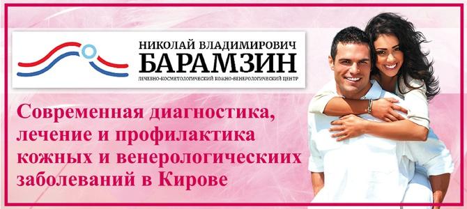 Барамзин Н. В., врач-дерматовенеролог
