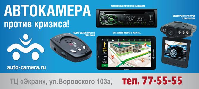 Auto-camera.ru, автомобильный гипермаркет