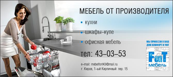 Fort, мебель от производителя в Кирове