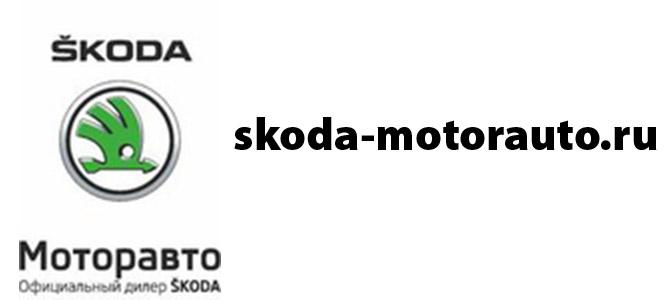 Автосалон Skoda