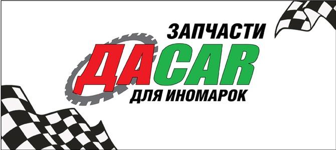 DACAR, магазин автозапчастей