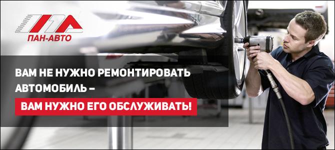 TOYOTA LEXUS, ПАН-АВТО