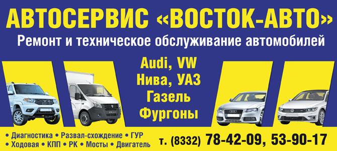 ООО «Восток-Авто-Сервис»