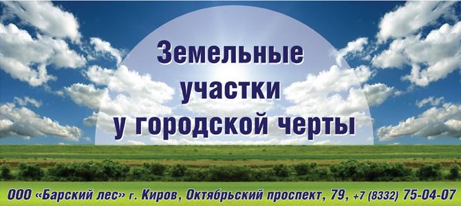 """Агентство недвижимости """"Барский лес"""""""