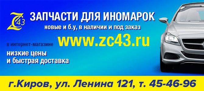 Автозапчасти для иномарок, интернет-магазин автозапчастей в Кирове