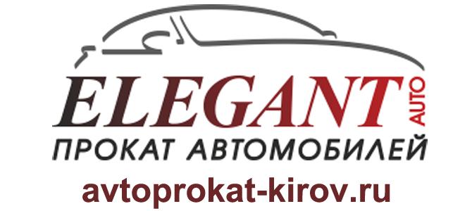 ElegantAuto, автопрокат