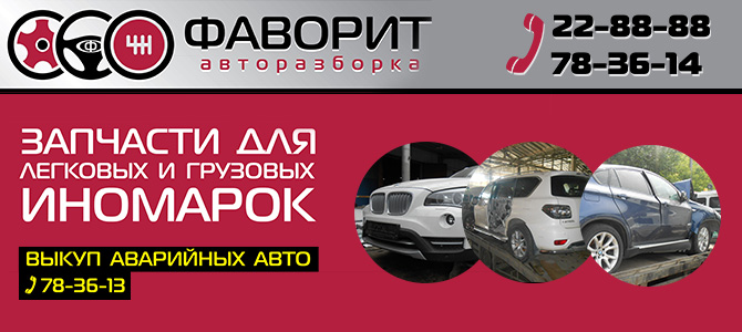 Авторазборка Фаворит