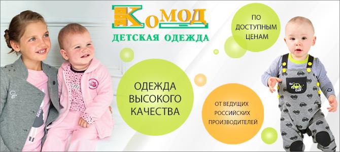 Комод  детская одежда