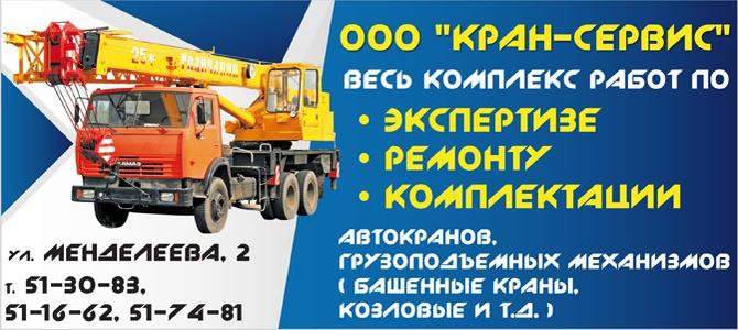 """ООО """"Кран-Сервис"""""""