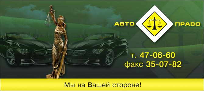 Автоправо, ДТП центр в Кирове