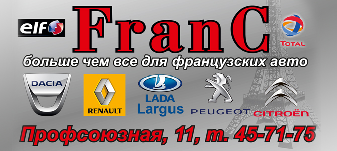 FranC, автозапчасти для французских авто
