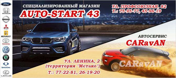 Auto-start43/CARavAN, магазин запчастей для иномарок и автосервис