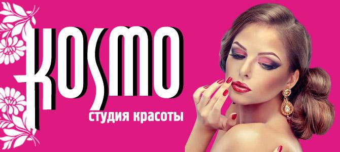 Kosmo, студия красоты