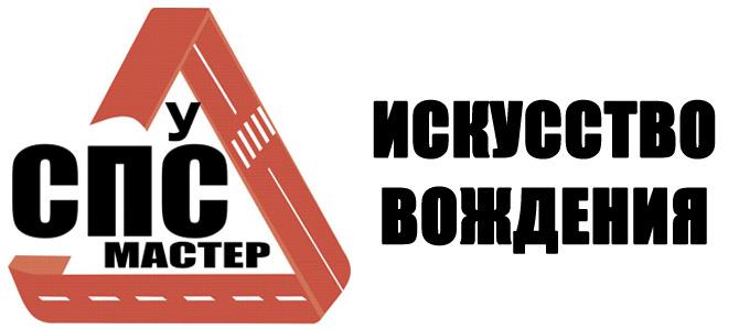 АНО УЦ СПС-мастер, учебный центр по подготовке водителей