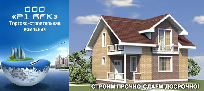 21 век, торгово-строительная компания