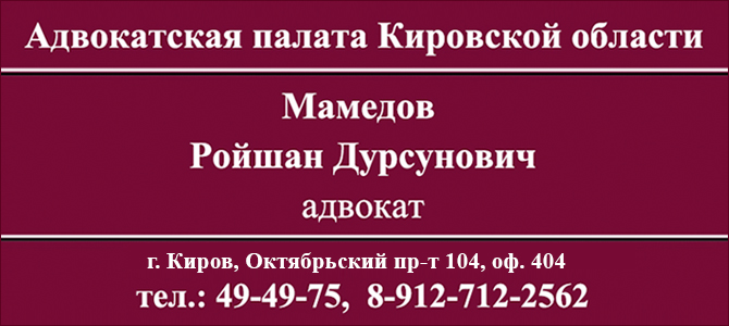 Адвокат Мамедов Ройшан Дурсунович