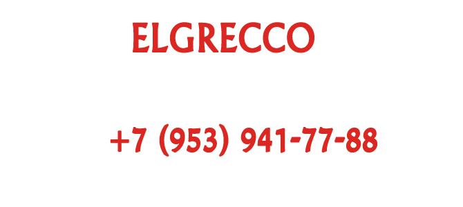 Elgrecco, магазин обуви