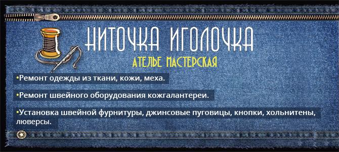 Швейный магазин Иголочка на улице Карла Маркса - Киров