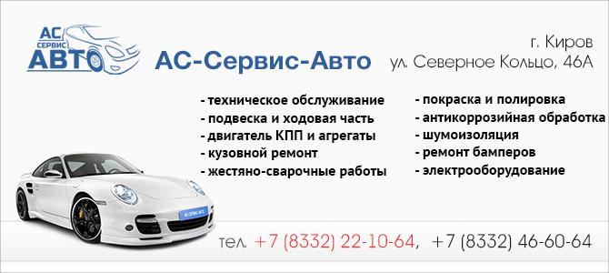 AC-Сервис-Авто, автосервис в Кирове
