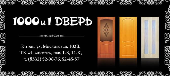 1000 и 1 дверь, магазин дверей в Кирове