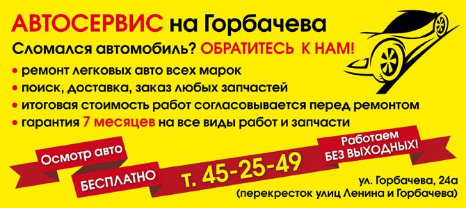 Автосервис на Горбачева