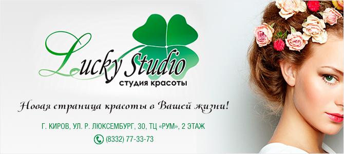 Lucky Studio, студия красоты