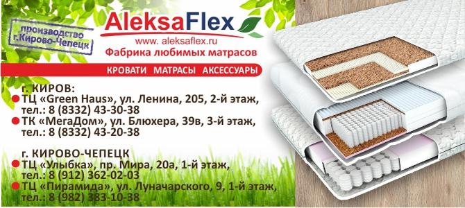 AleksaFlex, производство матрасов и аксессуаров для сна.