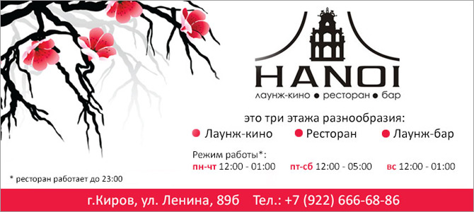 Hanoi Lounge, лаунж-кафе