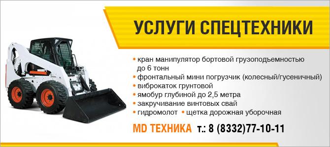 MD ТЕХНИКА, услуги спецтехники