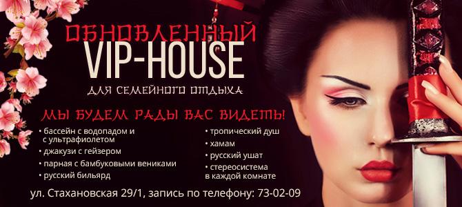VIP house, сауна