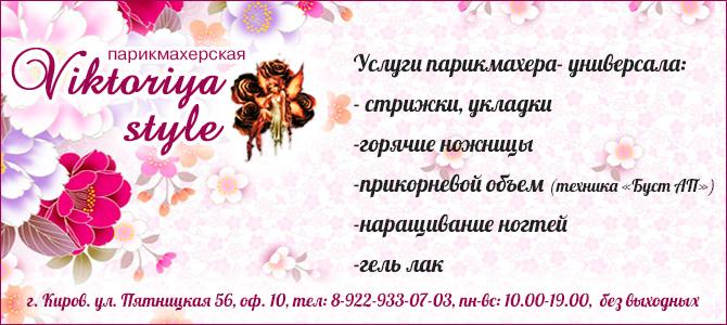Viktoriya style, парикхмахерская