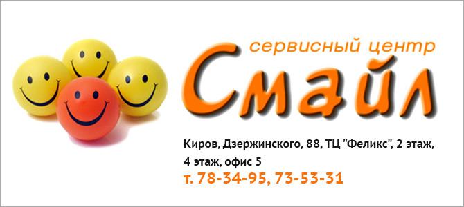 Smail, сервисный центр