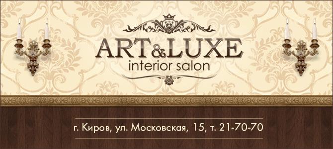 Art&Luxe, салон интерьерных решений