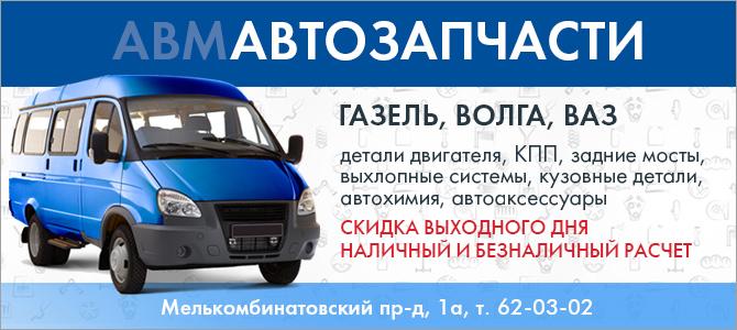 Автомагазин на Мелькомбинатовском (АВМ)
