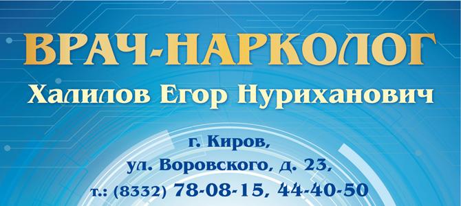 Халилов Егор Нуриханович, врач-нарколог