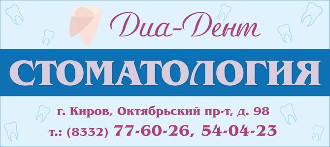 Диа-Дент, стоматология