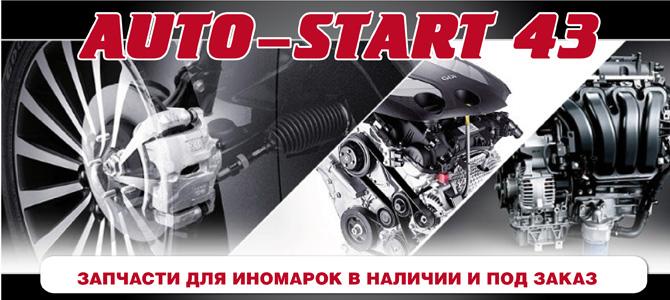 Auto-start43