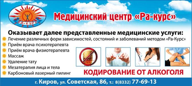 "Медицинский центр ""Ра-Курс"" в Кирове"
