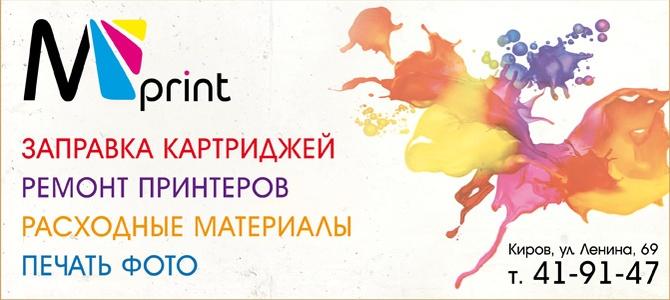 M-Print Киров